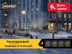 ЖК «Лесопарковый» — 3 минуты до метро Метро Аннино и Лесопарковая.